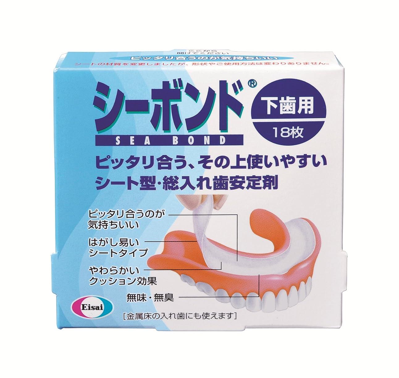 熱心な隔離キネマティクスシーボンド 下歯用 18枚
