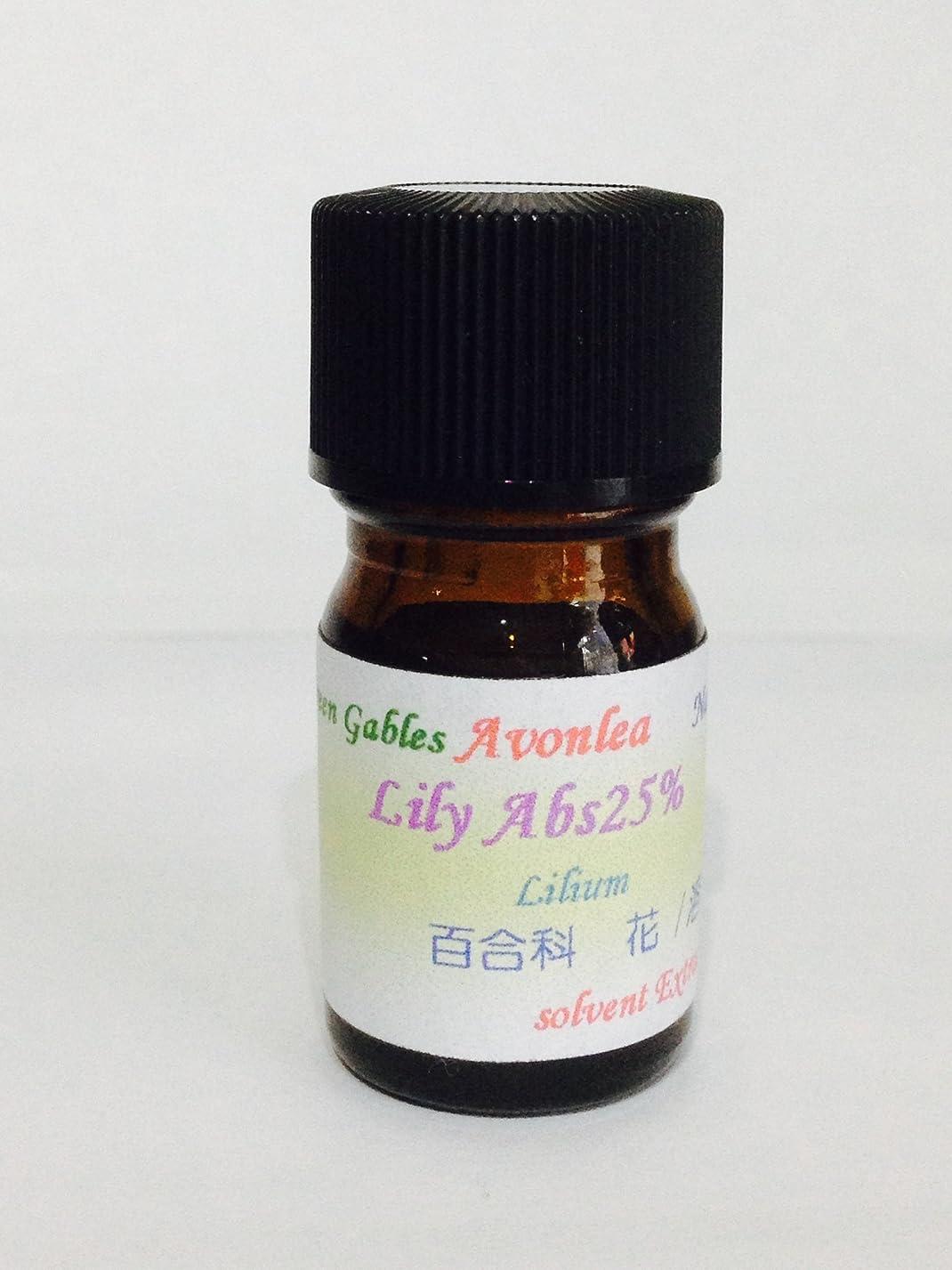 タール絶滅させるスパイラルリリー Abs 25% 百合 エッセンシャルオイル 超高級精油 5ml