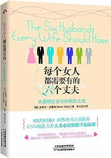 每个女人都需要有的六个丈夫:夫妻顺应变化的相处之道