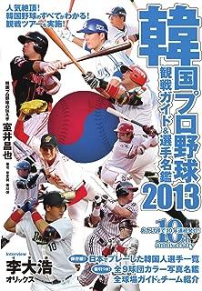 韓国プロ野球 観戦ガイド&選手名鑑 2013年版 (2013-05-02) [雑誌]