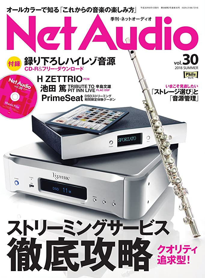 机防水堀Net Audio(ネットオーディオ) Vol.30 (2018-04-21) [雑誌]