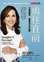 勇往直前: 引爆創想,重寫你的故事: Imagine It Forward:  Courage, Creativity, and the Power of Change (Traditional Chinese Edition)