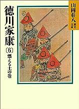 徳川家康(6) 燃える土の巻 (山岡荘八歴史文庫)