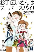 表紙: お手伝いさんはスーパースパイ!(南条姉妹シリーズ) (集英社文庫)   赤川次郎