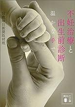 表紙: 不妊治療と出生前診断 温かな手で (講談社文庫)   信濃毎日新聞取材班