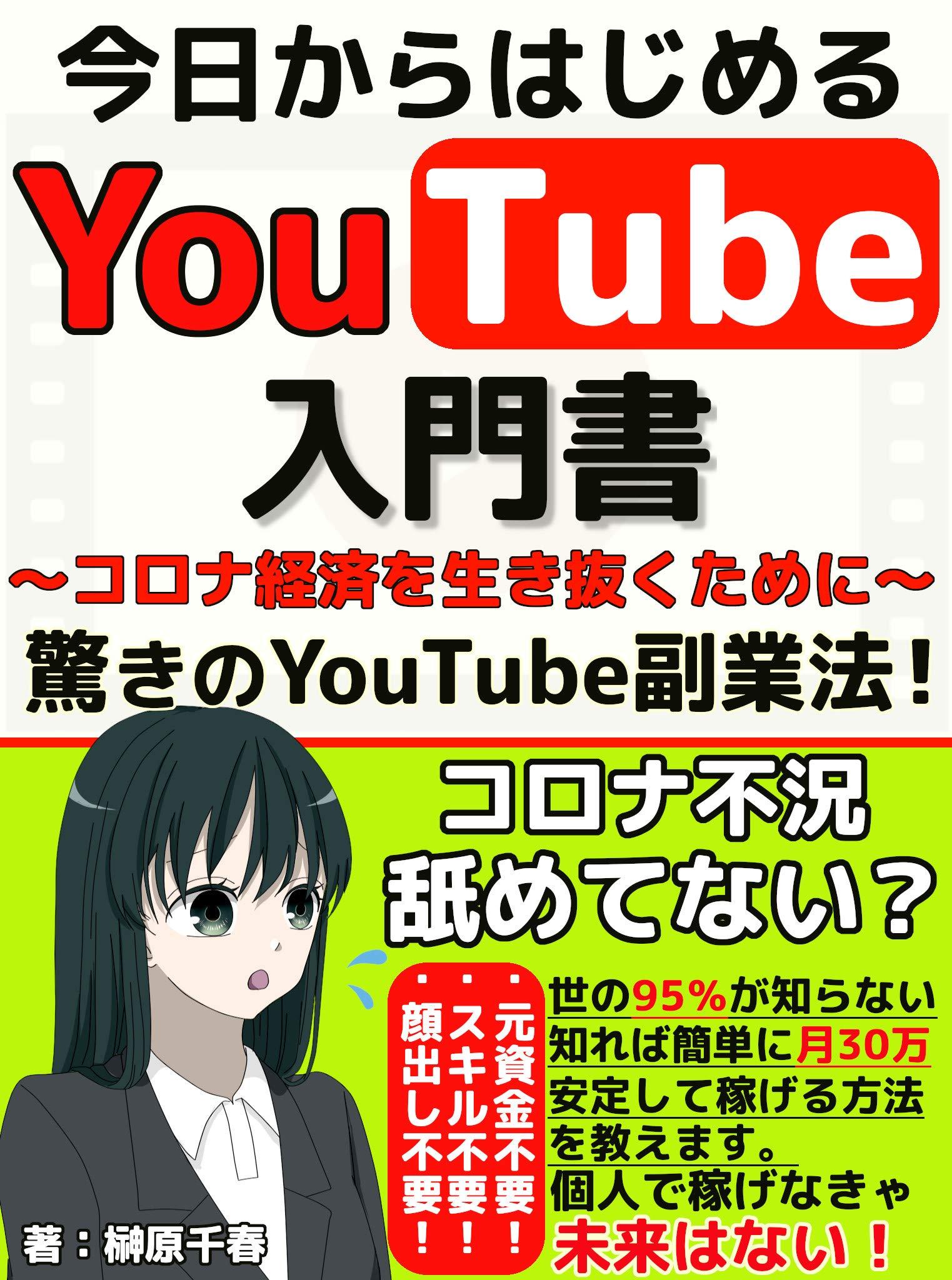 kyoukarahazimeruyoutubenyuumonsyokoronahukyouwoikinukutamenihukugyouzaitakuwa-kusyoshinsyadatsusara (Japanese Edition)