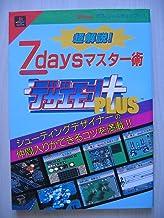 超解説!デザエモン+(PLUS)7DAYSマスター術―プレイステーション アテナ公式ガイドブック (プレイステーションアテナ公式ガイドブック)