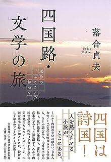 四国路・文学の旅 名作のふるさとを訪ねて (文藝春秋企画出版)