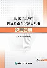 护理分册 (临床三基训练指南与习题集丛书)