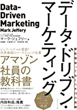表紙: データ・ドリブン・マーケティング―――最低限知っておくべき15の指標 | 佐藤 純