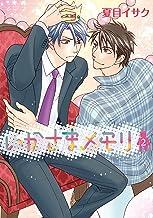 表紙: いかさまメモリ(2) (ディアプラス・コミックス) | 夏目イサク
