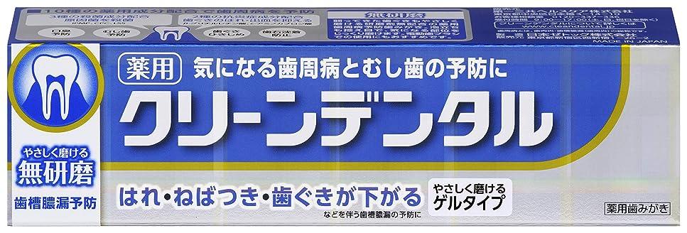 タイト誠実社説第一三共ヘルスケア クリーンデンタル 無研磨 90g