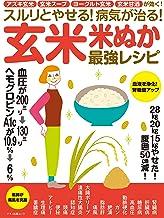 表紙: スルリとやせる!病気が治る!玄米・米ぬか最強レシピ   企画編集部