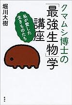 表紙: クマムシ博士の「最強生物」学講座―私が愛した生きものたち― | 堀川 大樹