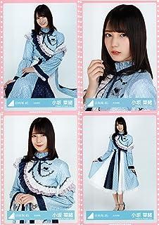 日向坂46 ランダム生写真 紅白衣装 4種コンプ 小坂菜緒
