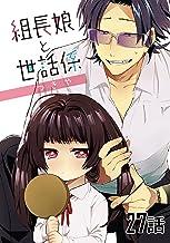 組長娘と世話係【単話版】 第27話 (コミックELMO)