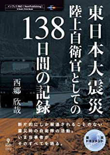 東日本大震災 陸上自衛官としての138日間の記録 (震災ドキュメント(NextPublishing))