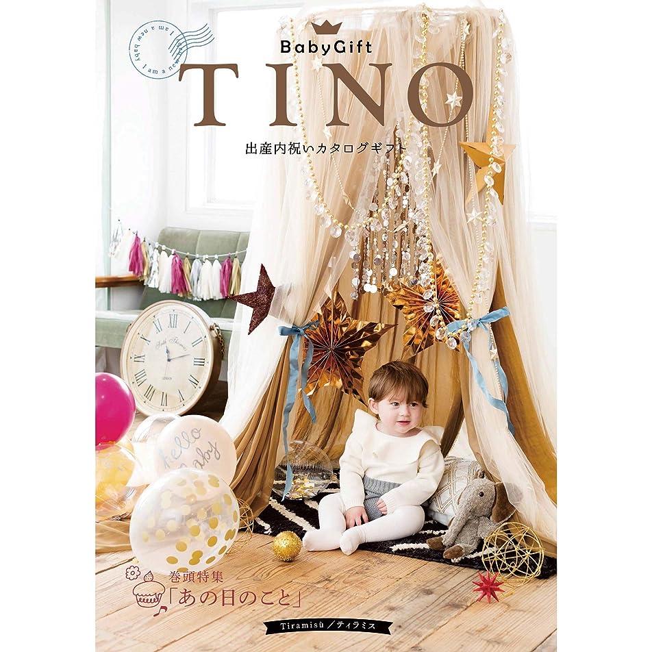 ドリル横向きサイレンシャディ カタログギフト TINO (ティノ) ティラミス 出産内祝い 包装紙:ビスケット