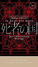 表紙: 死者の国 (ハヤカワ・ミステリ) | 高野 優