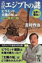 表紙: 世界一面白い 古代エジプトの謎【ピラミッド/太陽の船篇】 (中経の文庫) | 吉村 作治