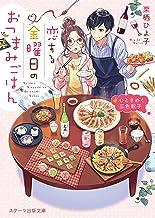 表紙: 恋する金曜日のおつまみごはん~心ときめく三色餃子~ (スターツ出版文庫) | ななミツ