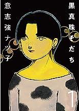 表紙: 黒真珠そだち【分冊版】1話   意志強ナツ子
