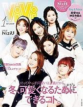 表紙: ViVi (ヴィヴィ) 2021年 1月号 [雑誌] | ViVi編集部