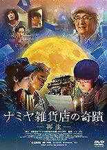 Miracle of Namiya General Store -Play- [DVD] JAPANESE EDITION