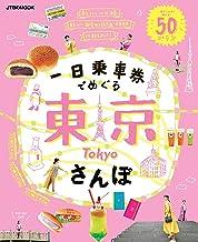 表紙: 一日乗車券でめぐる東京さんぽ (JTBのムック) | JTBパブリッシング