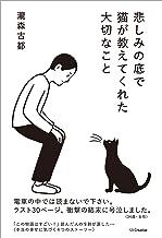 表紙: 悲しみの底で猫が教えてくれた大切なこと | 瀧森 古都