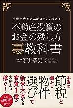 表紙: 不動産投資のお金の残し方 裏教科書   石井彰男
