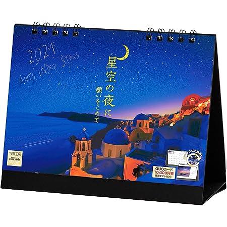 写真工房 「星空の夜に 願いをこめて」 2021年 カレンダー 卓上 風景