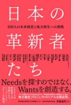 表紙: 日本の革新者たち 100人の未来創造と地方創生への挑戦 | 齊藤 義明