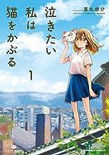 表紙: 泣きたい私は猫をかぶる(1) (角川コミックス・エース) | 「泣きたい私は猫をかぶる」製作委員会