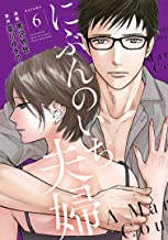 にぶんのいち夫婦 6 (フィールコミックス)