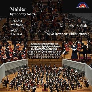 マーラー : 交響曲 第3番   ブラームス : アヴェ・マリア   ヴォルフ : 妖精の歌 (Mahler : Symphony No.3   Brahms : Ave Maria   Wolf : Elfenlied / Kenshiro ...