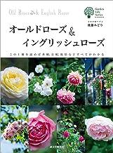 表紙: オールドローズ&イングリッシュローズ: この1冊を読めば系統、交配、栽培などすべてがわかる ガーデンライフシリーズ | 後藤 みどり