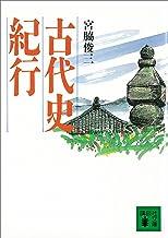 表紙: 古代史紀行 (講談社文庫)   宮脇俊三