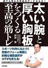 表紙: 太い腕と厚い胸板をつくる至高の筋トレ | 岡田隆