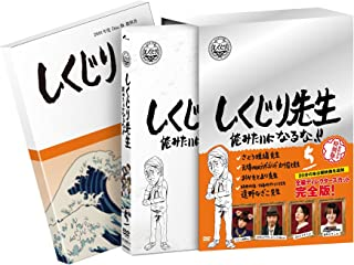 しくじり先生 俺みたいになるな! ! DVD特別版 〈教科書付〉 第5巻