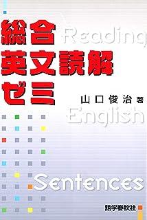 総合英文読解ゼミ