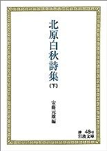 表紙: 北原白秋詩集 (下) (岩波文庫)   安藤 元雄
