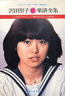 沢田聖子楽譜全集―レコード・コピー・ギター弾き語り LP「坂道の少女