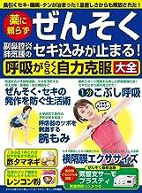 表紙: わかさ夢MOOK129 薬に頼らずぜんそくセキ込みが止まる!呼吸がらくらく自力克服大全 (WAKASA PUB) | わかさ・夢21編集部