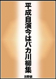 平成自演今はバカ川柳集