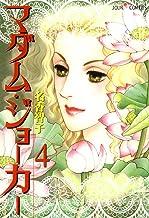 マダム・ジョーカー : 4 (ジュールコミックス)