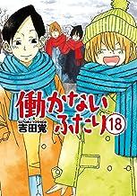 表紙: 働かないふたり 18巻: バンチコミックス | 吉田覚