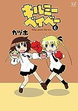表紙: キルミーベイベー 6巻 (まんがタイムKRコミックス) | カヅホ