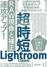 表紙: 超時短Lightroom Classic「RAW現像と補正」速攻アップ! 超時短Photoshop | 藤島 健