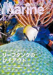 マリンアクアリスト No.96 (2020-06-30) [雑誌]